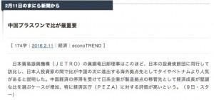 中国プラスワンで比が最重要___まにら新聞ウェブ_The_Daily_Manila_Shimbun_Web